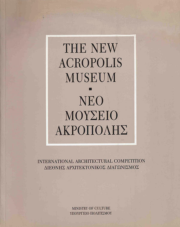 the-new-acropolis-museum.jpg